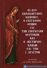 Οι δύο παρακλητικοί κανόνες, ο επιτάφιος θρήνος εις την Υπεραγίαν Θεοτόκον και ο ικετήριος κανών εις τον Ιησούν Χριστόν