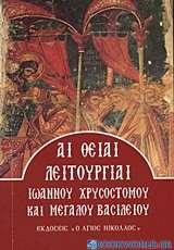 Αι θεία λειτουργίαι Ιωάννου Χρυσοστόμου και Μεγάλου Βασιλείου