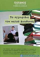Το εγχειρίδιο του καλού διευθυντή δευτεροβάθμιας εκπαίδευσης