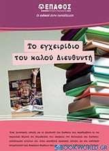 Το εγχειρίδιο του καλού διευθυντή Πρωτοβάθμιας εκπαίδευσης