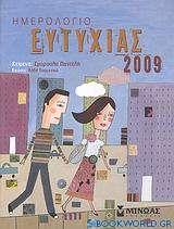 Ημερολόγιο ευτυχίας 2009
