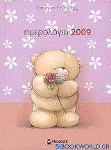 Ημερολόγιο 2009: Forever Friends