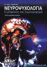 Νευροψυχολογία