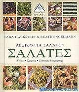 Λεξικό για σαλάτες