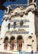 Πατριαρχείο Αλεξανδρείας και Ιεροσολύμων