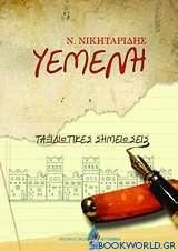 Υεμένη, ταξιδιωτικές σημειώσεις