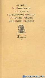 Η Μαριέττα Γιαννοπούλου - Μινώτου, ο Γιάννης Ψυχάρης και ο Ούγκο Φόσκολο
