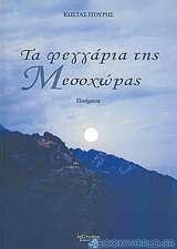 Τα φεγγάρια της Μεσοχώρας