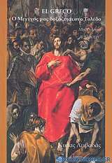 El Greco, Ο Μενέγος μας δοξάζεται στο Τολέδο