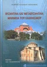 Βυζαντινά και μεταβυζαντινά μνημεία του ελληνισμού