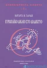 Ευρωπαϊκό δίκαιο στο διαδίκτυο