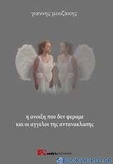 Η άνοιξη που δε φέραμε και οι άγγελοι της αντανάκλασης