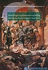 Ανακάλημα της Κωνσταντινούπολης
