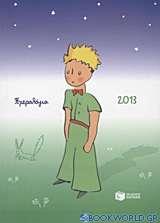 Ημερολόγιο 2013: Ο Μικρός Πρίγκιπας