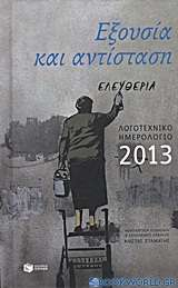 Λογοτεχνικό ημερολόγιο 2013