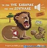 Τα ζώα της σαβάνας και της ζούγκλας