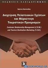 Διαχείριση πελατειακών σχέσεων και μάρκετινγκ τουριστικών προορισμών