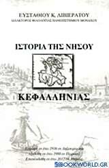 Ιστορία της νήσου Κεφαλληνίας