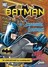 Batman: Ο Σκοτεινός Ιππότης επιστρέφει!