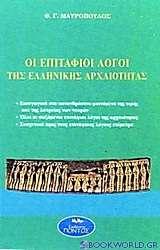 Οι Επιτάφιοι λόγοι της ελληνικής αρχαιότητας