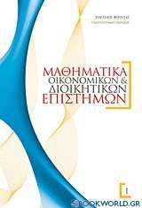 Μαθηματικά οικονομικών και διοικητικών επιστημών