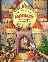 Ο Μπόντο το αρκουδάκι στο κάστρο των ιπποτών