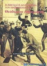 Η ζωή και η δολοφονία του πρωθυπουργού Θεόδωρου Δηλιγιάννη 1824 - 1905