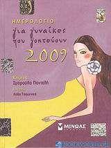 Ημερολόγιο 2009 για γυναίκες που γοητεύουν
