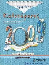 Ημερολόγιο καλοπέρασης 2009