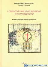 Η συμβολή των Ελλήνων της καθ' ημάς Ανατολής στην παλλιγγενεσία του 1821