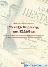 Μεταξύ Ευρώπης και Ελλάδας
