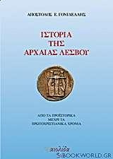 Ιστορία της αρχαίας Λέσβου