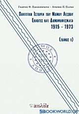 Πολιτική ιστορία του Νομού Λέσβου