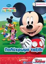 Mickey Mouse Clubhouse: Πολύχρωμο ταξίδι