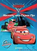 Αυτοκίνητα 2: Νικητής στο Γκραν Πρι