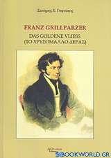 Franz Grillparzer Das Goldene Vliess = Το χρυσόμαλλο δέρας