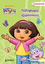 Ντόρα η Μικρή Εξερευνήτρια: Πολύχρωμες εξερευνήσεις