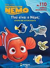 Ψάχνοντας τον Νέμο: Πού είναι ο Νέμο;