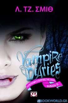 Vampire Diaries 5: Η επιστροφή: Ψυχές στο σκοτάδι