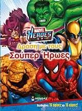 Marvel Heroes: Δράση με τους σούπερ ήρωες