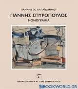 Γιάννης Σπυρόπουλος: Μονογραφία