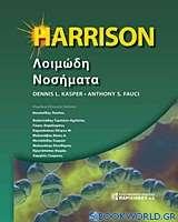 Harrison λοιμώδη νοσήματα