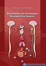 Φυσιολογία του αυτόνομου νευρικού συστήματος