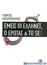 Εμείς οι Έλληνες, ο έρωτας και το sex