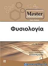 Master Medicine: Φυσιολογία