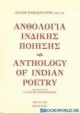 Ανθολογία ινδικής ποίησης