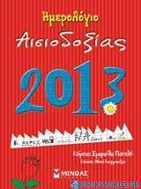 Ημερολόγιο αισιοδοξίας 2013