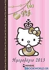 Ημερολόγιο 2013: Hello Kitty