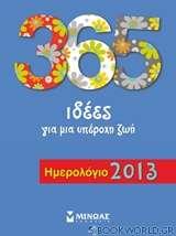 Ημερολόγιο 2013: 365 ιδέες για μια υπέροχη ζωή