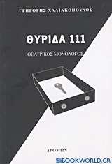 Θυρίδα 111